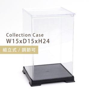 コレクションケース 15cm×24cm ショーケース ディスプレイ フィギュア 透明 クリア プラスチック ホビー 保存 展示 ハリケーン【zr】