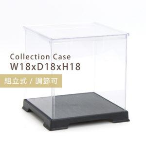 コレクションケース 18cm×18cm ショーケース ディスプレイ フィギュア 透明 クリア プラスチック ホビー 保存 展示 ハリケーン【zr】
