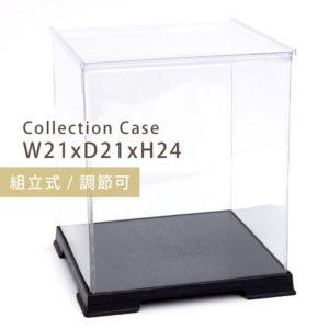 コレクションケース 21cm×24cm ショーケース ディスプレイ フィギュア 透明 クリア プラスチック ホビー 保存 展示 ハリケーン【zr】