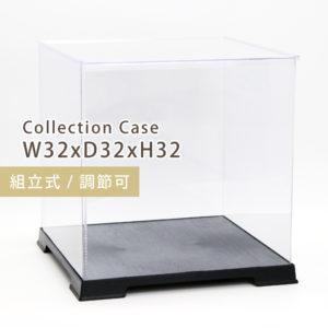 コレクションケース 32cm×32cm ブーケケース ショーケース ディスプレイ フィギュア 透明 クリア プラスチック ホビー ハリケーン【zr】