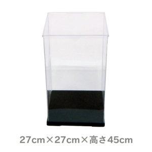 コレクションケース 27cm×45cm ブーケケース ショーケース ディスプレイ フィギュア 透明 クリア プラスチック ホビー ハリケーン【zr】