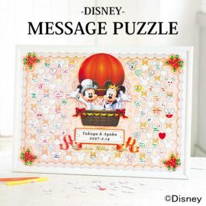 ウェルカムボード ウェディング Disney ディズニー バルーン ミッキーマウス ミニーマウス 演出アイテム 名入れ 記念日 結婚式 挙式日 受付 メッセージパズル 寄せ書き 結婚祝い プレゼント ギフト 二次会