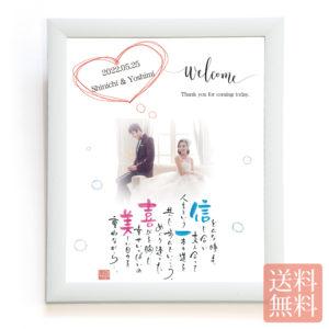 ネームインポエム コットンキャンディー 2人用 ウェルカムボード 両親 プレゼント 結婚式 記念品 結婚祝い 名入れ ギフト 名前 詩