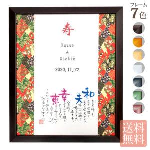 ネームインポエム 友禅 YUZEN 2人用 両親 プレゼント 結婚式 記念品 贈呈品 名入れ ギフト 還暦 長寿 お祝い 名前 詩