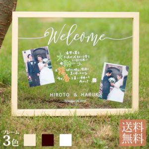 ネームインポエム ラスティックガーデン 2人用 ウェルカムボード 両親 プレゼント 結婚式 記念品 名入れ ギフト 名前 詩