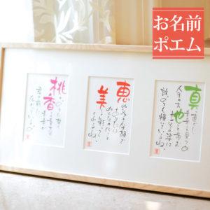ネームインポエム 四つ窓タイプ(4人用はがきタイプ)家族 記念日 誕生日 名前 詩 出産祝い 結婚祝い 記念品 名入れ ギフト