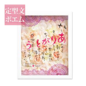ネームインポエム Merci(ありがとう) ピンク 両親 プレゼント 結婚式 記念品 贈呈品 名入れ お礼 ギフト 詩