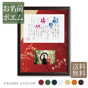 ネームインポエム 煌~KIRARI~ 両親 プレゼント 結婚式 記念品 贈呈品 名入れ 還暦 長寿 お祝い ギフト 名前 詩