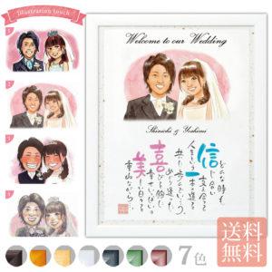 ネームインポエム 2人用似顔絵タイプ 両親 プレゼント 結婚式 ウェルカムボード 記念品 結婚祝い 名入れ ギフト 名前 詩