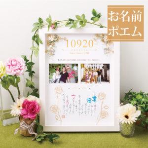 ネームインポエム ハッピーデイズ 2人用 両親 プレゼント 結婚式 記念品 披露宴 贈呈品 ブライダル 名入れ ギフト 名前 詩