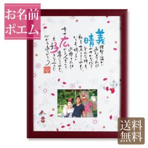 ネームインポエム with Photo ディズニー ミッキー&ミニー ウェルカムボード 両親 プレゼント 結婚式 名入れ ギフト 名前 詩 Disney Series