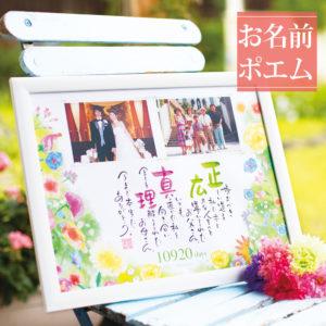 ネームインポエム ジャルダン 結婚式 両親 プレゼント 記念品 贈呈品 ウェルカムボード ウェディング 名入れ ギフト 名前 詩