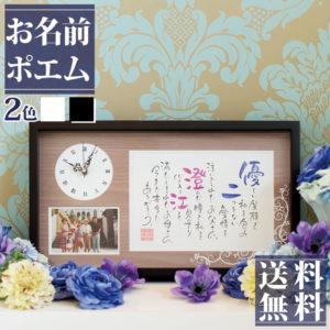 ネームインポエム メモリアル クロック 2人用 両親 プレゼント 結婚式 記念品 還暦 長寿 お祝い 名入れ フォトフレーム ギフト 名前 詩