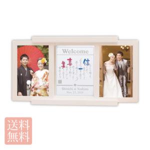 ネームインポエム BLUE MOON スライドタイプ 2人用 結婚祝い 結婚式 ウェルカムボード 両親 プレゼント 記念品 名入れ ギフト 名前 詩