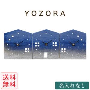 3つのKizuna時計 YOZORA ハウス型 夜空柄 三連 置き時計 名入れなし 結婚式 両親 記念品 プレゼント 贈り物 ギフト ウェディング 絆