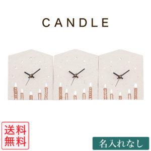 3つのKizuna時計 CANDLE ハウス型 キャンドル柄 三連 置き時計 名入れなし 結婚式 両親 記念品 プレゼント 贈り物 ギフト ウェディング 絆