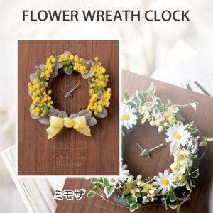 フラワーリースクロック ミモザ ウォールナット 時計 壁掛け 名入れ 結婚式 両親 記念品 プレゼント 贈り物 ギフト アーティフィシャルフラワー プリザーブドフラワー 造花 ナチュラル