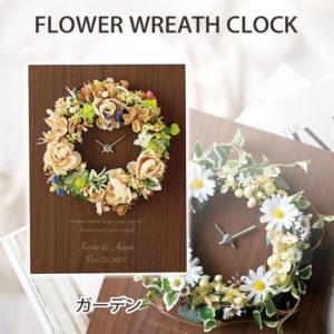 フラワーリースクロック ガーデン ウォールナット 時計 壁掛け 名入れ 結婚式 両親 記念品 プレゼント 贈り物 ギフト アーティフィシャルフラワー プリザーブドフラワー 造花 ナチュラル