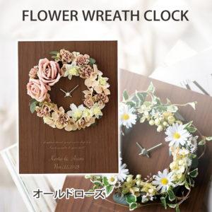 フラワーリースクロック オールドローズ ウォールナット 時計 壁掛け 名入れ 結婚式 両親 記念品 プレゼント 贈り物 ギフト アーティフィシャルフラワー プリザーブドフラワー 造花 ナチュラル