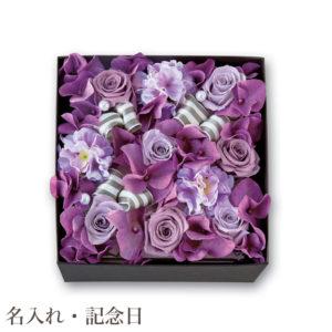 フラワーギフト フルールエクラン ヴィオレ 花の宝石箱 名入れ 結婚式 両親 記念品 プレゼント 贈り物 ギフト アーティフィシャルフラワー プリザーブドフラワー 造花 フラワーギフト フラワーボックス 薔薇
