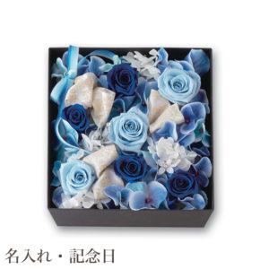 フラワーギフト フルールエクラン ブルーノアール 花の宝石箱 名入れ 結婚式 両親 記念品 プレゼント 贈り物 ギフト アーティフィシャルフラワー プリザーブドフラワー 造花 フラワーギフト フラワーボックス 薔薇