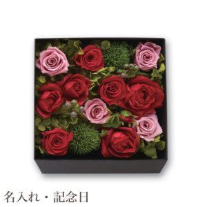 フラワーギフト フルールエクラン ルージュヴェール 花の宝石箱 名入れ 結婚式 両親 記念品 プレゼント 贈り物 ギフト アーティフィシャルフラワー プリザーブドフラワー 造花 フラワーギフト フラワーボックス 薔薇