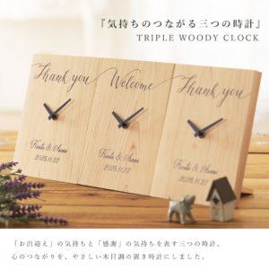 気持ちのつながる三つの時計 三連 置き時計 名入れ 結婚式 両親 記念品 プレゼント 贈り物 ギフト 木製 ナチュラル 記念日 ウェディング