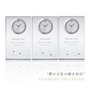 ペルメール・ザ・クリスタル 繋がる星の輝き時計 三連 置き時計 名入れ 結婚式 両親 記念品 プレゼント 贈り物 ギフト 挙式日