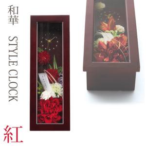 フラワーギフト 和華 StyleClock 紅 時計 置き時計 壁掛け 名入れ 結婚式 両親 記念品 プレゼント 贈り物 ギフト アーティフィシャルフラワー 造花 フラワーギフト アートフラワー