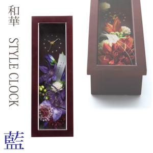 フラワーギフト 和華 StyleClock 藍 時計 置き時計 壁掛け 名入れ 結婚式 両親 記念品 プレゼント 贈り物 ギフト アーティフィシャルフラワー 造花 フラワーギフト アートフラワー