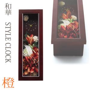 フラワーギフト 和華 StyleClock 橙 時計 置き時計 壁掛け 名入れ 結婚式 両親 記念品 プレゼント 贈り物 ギフト アーティフィシャルフラワー 造花 フラワーギフト アートフラワー