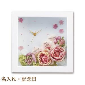 フラワーギフト ハナコトバ 正方形 モーヴピンク 時計 置き時計 壁掛け 名入れ 結婚式 両親 記念品 プレゼント 贈り物 ギフト アーティフィシャルフラワー 造花 フラワーギフト アートフラワー 薔薇