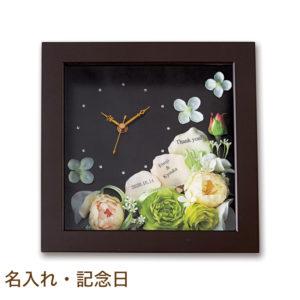 フラワーギフト ハナコトバ 正方形 ホワイトグリーン 時計 置き時計 壁掛け 名入れ 結婚式 両親 記念品 プレゼント 贈り物 ギフト アーティフィシャルフラワー 造花 フラワーギフト アートフラワー 薔薇
