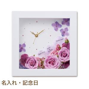フラワーギフト ハナコトバ 正方形 アメジスト 時計 置き時計 壁掛け 名入れ 結婚式 両親 記念品 プレゼント 贈り物 ギフト アーティフィシャルフラワー 造花 フラワーギフト アートフラワー 薔薇