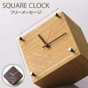 スクエアクロック フリーメッセージ 時計 置き時計 名入れ 結婚式 両親 記念品 プレゼント 贈り物 ギフト 木製 ナチュラル 記念日 ウェディング