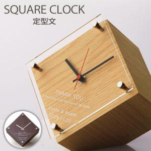 スクエアクロック 定型文 時計 置き時計 名入れ 結婚式 両親 記念品 プレゼント 贈り物 ギフト 木製 ナチュラル 記念日 ウェディング メッセージ