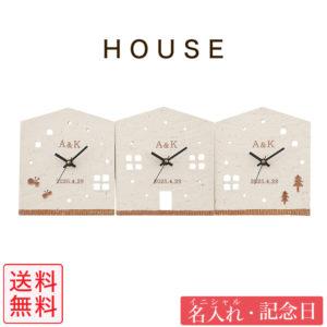 3つのKizuna時計 HOUSE ハウス型 蝶と木の柄 三連 置き時計 名入れ 結婚式 両親 記念品 プレゼント 贈り物 ギフト ウェディング 絆
