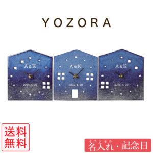 3つのKizuna時計 YOZORA ハウス型 夜空柄 三連 置き時計 名入れ 結婚式 両親 記念品 プレゼント 贈り物 ギフト ウェディング 絆