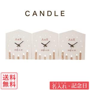 3つのKizuna時計 CANDLE ハウス型 キャンドル柄 三連 置き時計 名入れ 結婚式 両親 記念品 プレゼント 贈り物 ギフト ウェディング 絆