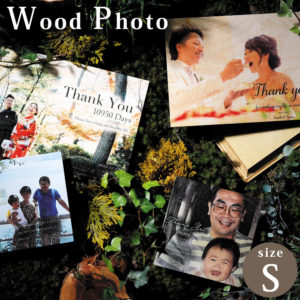 ウッドフォト(Sサイズ)15×15cm 名入れ 結婚式 両親 記念品 プレゼント 贈り物 ギフト ウェディング 生年月日 挙式日 日数 フリーメッセージ