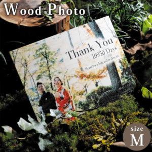 ウッドフォト(Mサイズ)18×25cm 名入れ 結婚式 両親 記念品 プレゼント 贈り物 ギフト ウェディング 生年月日 挙式日 日数 フリーメッセージ