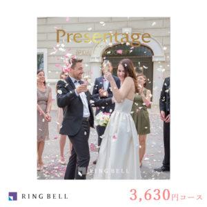 プレゼンテージ ブライダル フォルテ +e-Gift 結婚式 引き出物 内祝い カタログギフト リンベル