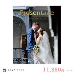 プレゼンテージ ブライダル ノクターン +e-Gift 結婚式 引き出物 内祝い カタログギフト リンベル