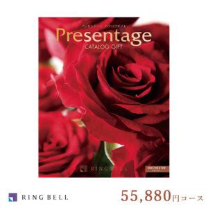 カタログギフト リンベル プレゼンテージ エクセレント オルケスター 55,880円コース