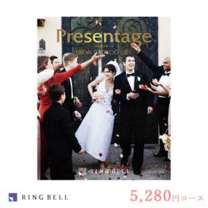 プレゼンテージ ブライダル カルテット +e-Gift 結婚式 引き出物 内祝い カタログギフト リンベル