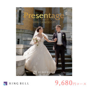 プレゼンテージ ブライダル シンフォニー +e-Gift 結婚式 引き出物 内祝い カタログギフト リンベル
