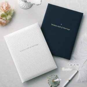 結婚証明書 人前式用 ゲスト参加型 結婚式 演出アイテム ウェディング 挙式 誓い サイン サンクスファクトリー