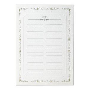 結婚証明書用追加用紙 立会人署名欄追加用 箔押し仕様 1枚 30名様分 結婚式 演出アイテム サンクスファクトリー