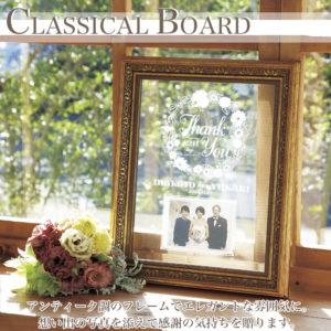 クラシカルボード 贈呈用 演出アイテム 名入れ 記念日 結婚式 挙式日 ウェルカムボード ウェディング 受付 ブライダル 親 贈呈用 ギフト フォトフレーム 写真 アンティーク 壁掛け