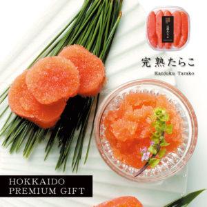 北海道プレミアム 完熟たらこ 海鮮 魚卵 グルメ ギフト お取り寄せ お祝い お礼 お返し 贈り物